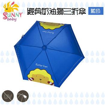 【Sunnybaby生活館】經典奶油獅三折傘(紅色、藍色)