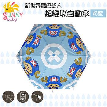 【Sunnybaby生活館】新世界喬巴超人超輕收自動傘 (紅色、紫色、藍色)
