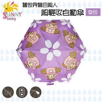 Sunnybaby生活館 舊世界喬巴超人超輕收自動傘