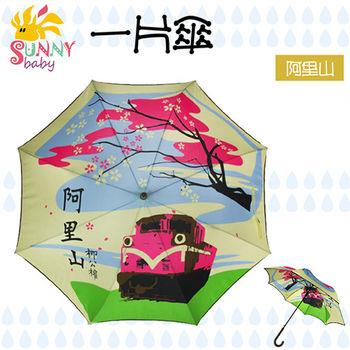 【Sunnybaby生活館】一片無接縫傘 台灣美景-阿里山