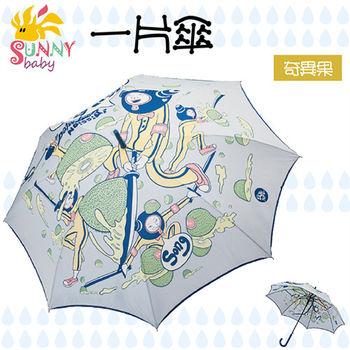 【Sunnybaby生活館】一片無接縫傘 奇異果