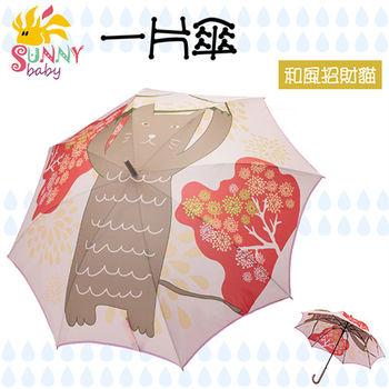 【Sunnybaby生活館】一片無接縫傘 和風招財貓