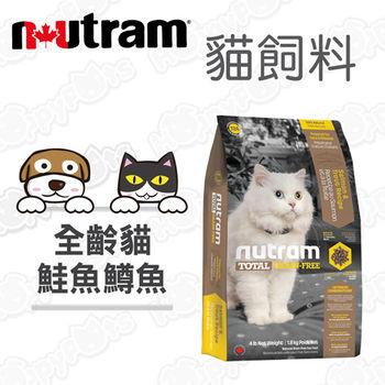 【紐頓Nutram】無穀全能系列 T24 全齡貓 鮭魚+鱒魚(1.8公斤)