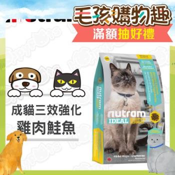 Nutram紐頓 I17室內貓化毛貓 貓飼料 雞肉燕麥 1.8公斤*1包