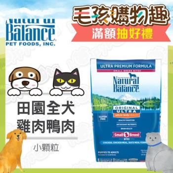 Natural Balance 特級田園 雞肉+鴨肉 小型犬全犬配方 狗飼料 4.5磅(2.04kg)*1 小顆粒