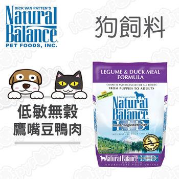 【Natural Balance】特殊低敏無穀 鷹嘴豆鴨肉 全犬配方(4.5磅)