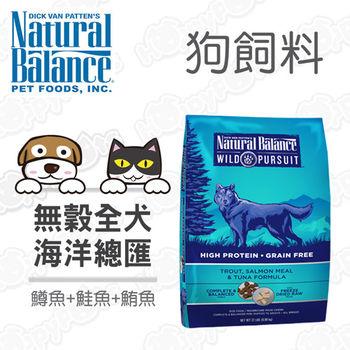 【Natural Balance】大地野饌 低敏無穀 海洋總匯全犬配方 鱒魚+鮭魚+鮪魚(4磅)