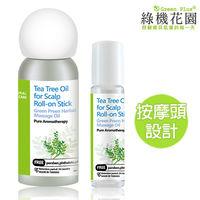 【綠機花園Green Plus】寶貝安心系列 茶樹頭皮調理精油滾珠棒