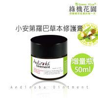 【綠機花園Green Plus】Andi小安第系列 小安第羅巴・羅巴草本修護膏(增量瓶)