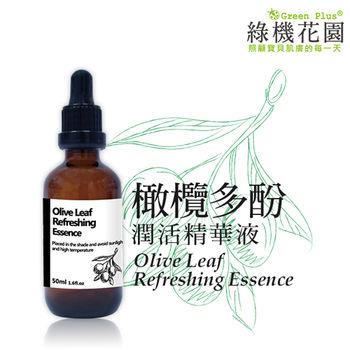 【綠機花園Green Plus】橄欖多酚潤活精華液