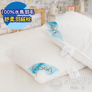【AGAPE亞加‧貝】《MIT台灣製造-舒柔羽絨枕》100%水鳥羽毛 抗菌、防霉、透氣舒適(SEK認證 百貨專櫃同款)