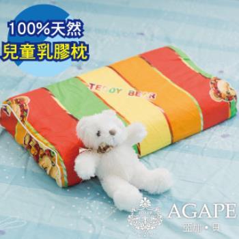 【AGAPE亞加‧貝】《100%天然兒童乳膠枕》人體工學設計 良好的支撐性(贈送純棉枕頭套PS.枕套隨機)-行動
