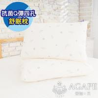 【AGAPE亞加‧貝】《MIT台灣製造-抗菌Q彈四孔舒眠枕》超Q彈透氣 柔軟舒適(百貨專櫃同款)-行動
