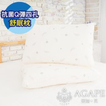 【AGAPE亞加‧貝】《MIT台灣製造-抗菌Q彈四孔舒眠枕》超Q彈透氣 柔軟舒適(百貨專櫃同款)