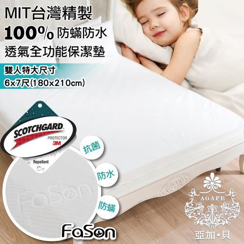 【AGAPE亞加‧貝】《MIT台灣製-100%防蹣防水透氣全功能保潔墊》雙人特大6x7尺 180x210公分(SGS國際認證)