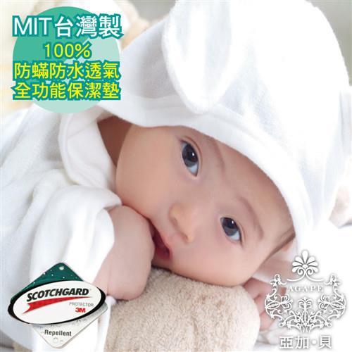 【AGAPE亞加‧貝】《MIT台灣製-100%防蹣防水透氣全功能保潔墊》標準雙人5x6.2尺 150x186公分(SGS國際認證)