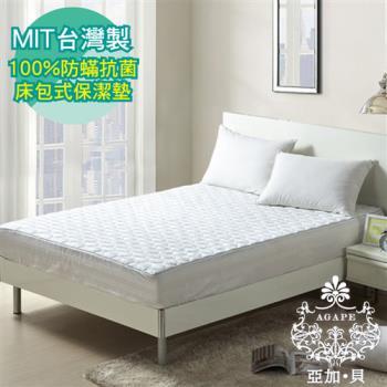 【AGAPE亞加‧貝】《MIT台灣製-100%防蹣抗菌床包式保潔墊》標準雙人5x6.2尺 150x186公分(SGS國際認證)-行動