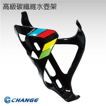 【CHANGE】全3K碳纖維水壺架 超輕量 CB02