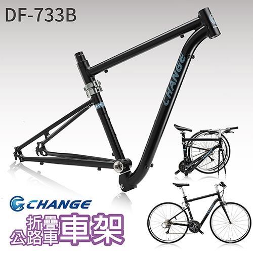 【CHANGE】DF-733B 公路車 折疊車架 剛性強 鋁合金7005 輕量 台灣製造