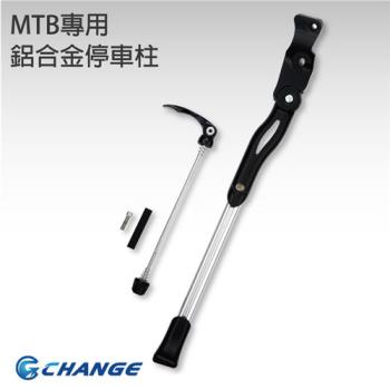 CHANGE MTB登山車專用可調整停車柱