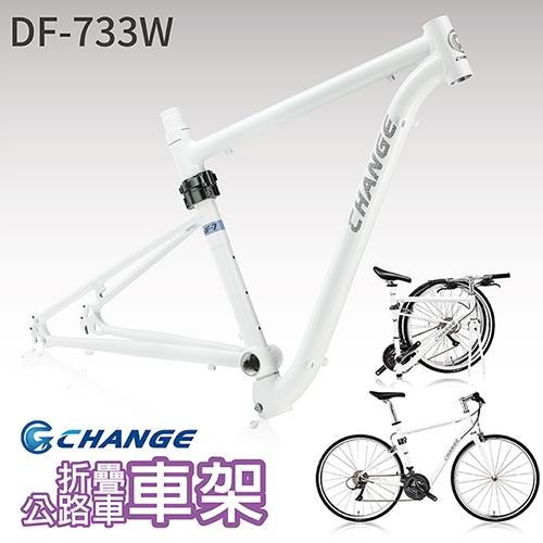 【CHANGE】DF-733W 公路車 折疊車架 剛性強 鋁合金7005 輕量 台灣製造
