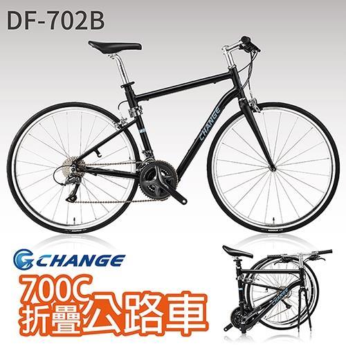 【CHANGE】DF-702B 10.5kg 700C平把 公路車 折疊車 Shimano 24速