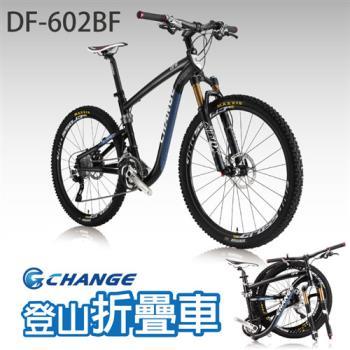 CHANGE 登山折疊車 DF-602BF-行動