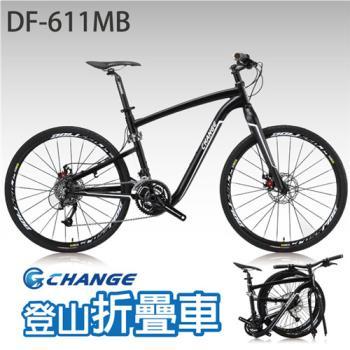 【CHANGE】DF-611MB 10.5kg 輕量折疊車 Shimano 27速
