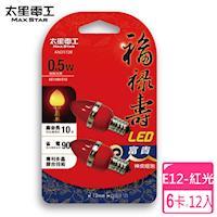 【太星電工】福祿壽LED富貴神桌燈泡 E12/0.5W/2入(紅光)(6組) AND172R*6