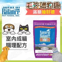 【Natural Balance】特級室內成貓/老貓調理配方(6磅)