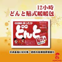 【日本金鳥KINCHO】12小時可貼式暖暖包(50小包/5大包)