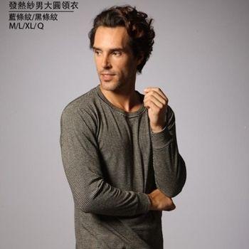【好棉嚴選】秋冬禦寒 發熱紗保暖衣 條紋造型 男性衛生衣(圓領藍/黑)-一王美