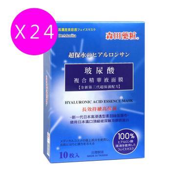 Dr.Morita森田藥粧 玻尿酸複合原液面膜(24盒一箱組)
