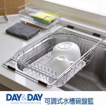 DAYDAY 可調式水槽碗盤籃