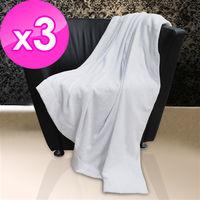 【法式寢飾花季】純品良織-頂級SPA專用舒柔毛巾被(37兩重)x3件組