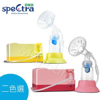 貝瑞克Spectra 第六代電動吸乳器