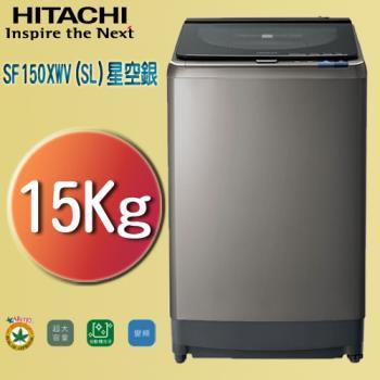 【日立 HITACHI】15KG 變頻洗衣機 SF150XWV