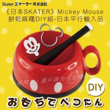 《SKATER》Mickey Mouse 米奇餅乾麻糬DIY組