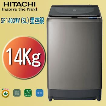 HITACHI 日立 14KG 變頻洗衣機 SF140XWV