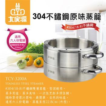 大家源 304不鏽鋼原味蒸籠(適用六人份電鍋) TCY-3200A
