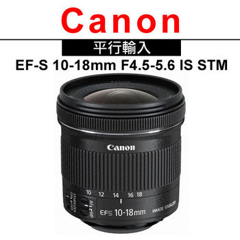 Canon EF-S 10-18mm f/4.5-5.6 IS STM *(平輸)