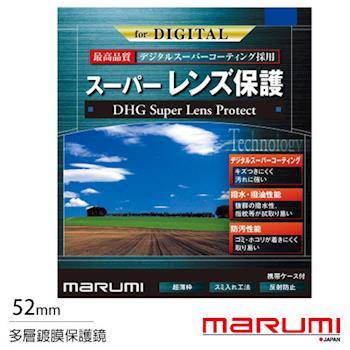 送拭鏡布~ Marumi DHG Super 52mm 多層鍍膜 保護鏡(薄框)(公司貨)