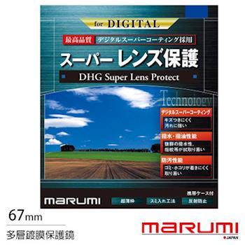 送拭鏡布~ Marumi DHG Super 67mm 多層鍍膜 保護鏡(薄框)(公司貨)