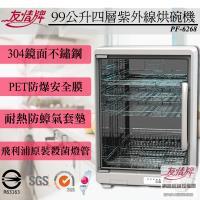 友情牌  99公升四層紫外線烘碗機 PF-6268(紫外線烘碗機/紫外線殺菌/紫外線抗菌)(台灣製造)