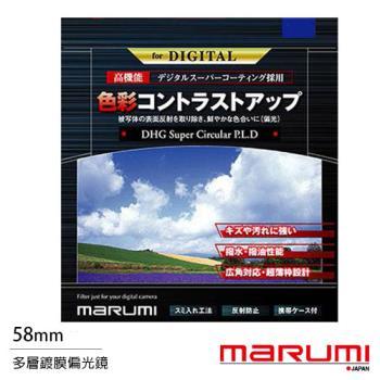 送濾鏡袋~ Marumi DHG Super CPL 58mm 多層鍍膜 偏光鏡(薄框)(公司貨)