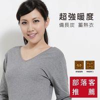 【好棉嚴選】秋冬禦寒 森林備長炭 磨毛保暖 女性發熱衛生衣(八分袖)-福井家康