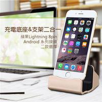 Apple iPhone Lightning 8pin  Android手機 Micro接頭 充電座支架 Dock底座 充電器
