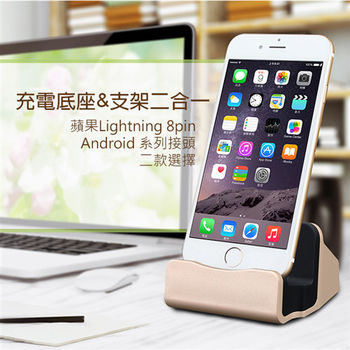 Apple iPhone Lightning 8pin Android手機 Micro接頭 充電座支架 Dock底座 充電器