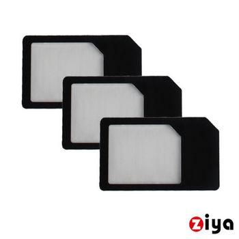 [ZIYA] 智慧型手機/平板電腦 SIM 轉接卡 (Micro轉標準卡 X3入)  (顏色隨機)