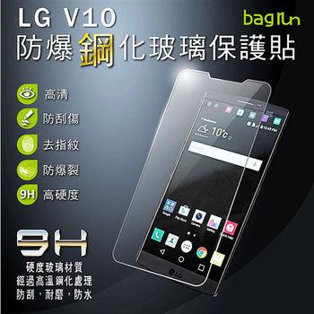 Bagrun LG V10防爆鋼化玻璃保貼(貼壞保賠) 0.3mm